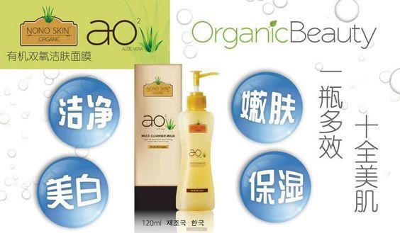 """有机双氧洁肤面膜  要如何达到真正的美肤保养,少不了洁肤及润肤。若洁肤不彻底,使用再好的护肤品,营养成分也难以让肌肤吸收。而肌肤想要得到深层的营养滋润,洁肤面膜当然是最好的选择。ao2 有机双氧洁肤面膜从洁肤到护肤,采用高度稳定安全成分。从卸妆,清洁,面膜,护肤,多效合一。拒绝瓶瓶罐罐,每天都能享受面部SPA级的洁面护理,缔造非凡肌肤。  三重洁肤功效:  深层洁净:涂抹后静置几秒钟就会产生氧气泡泡,结合空气中的氧气给肌肤作深层的""""氧疗""""。这些氧气泡沫能渗透及软化肌肤毛孔达到双氧的功能,在透过按摩肌肤能把污垢带出。   光感美肌:ao2含丰富的美白天然植物性营养萃取精华。对于肌肤有高效美白的作用,令深层肌肤得到强力吸收及渗透。迅速让肌肤恢复水嫩透白,达到白皙剔透的效果。   保湿润肤:含有机芦荟精华以及胭脂仙人掌萃取物。为天然的保湿精华液,能降低敏感性肌肤的刺激感。锁住肌肤真皮层水份,使肌肤回复原有弹性,达到保湿美白抗皱的功效。"""