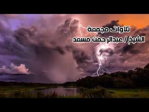 ساعة من التلاوات مع القارئ عبدالرحمن مسعد صوت يدخل القلب بدون أستئذان 2 Youtube Youtube Quran Recitation Comedy Song