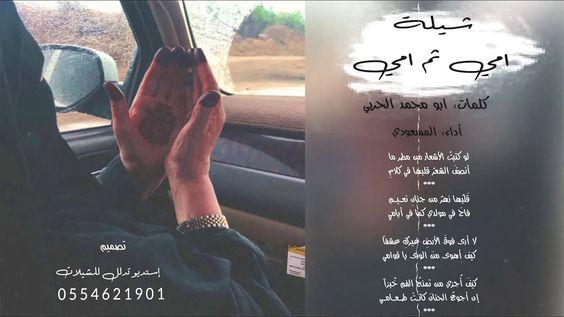 شيلة بمناسبة عيد الام امي ثم امي كلمات الشاعر ابو محمد الحربي اد Cards Against Humanity Ads Human