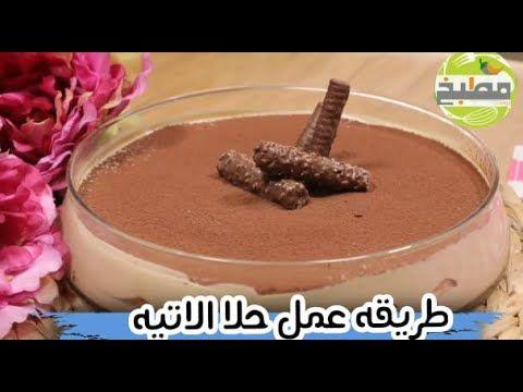 حلي لاتية بسكويت كوفي جوي روعة ولذيد مطبخ بوست Youtube Food Desserts Pudding