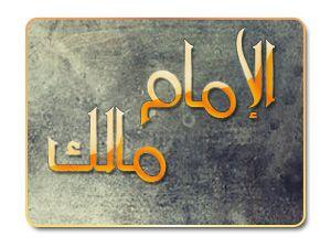 كتاب الموطأ - الإمام مالك بن أنس