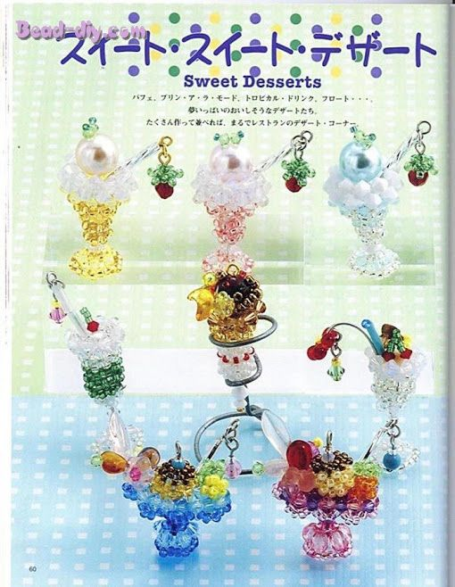アルバム アーカイブ beadcraft deserts album beads fake food