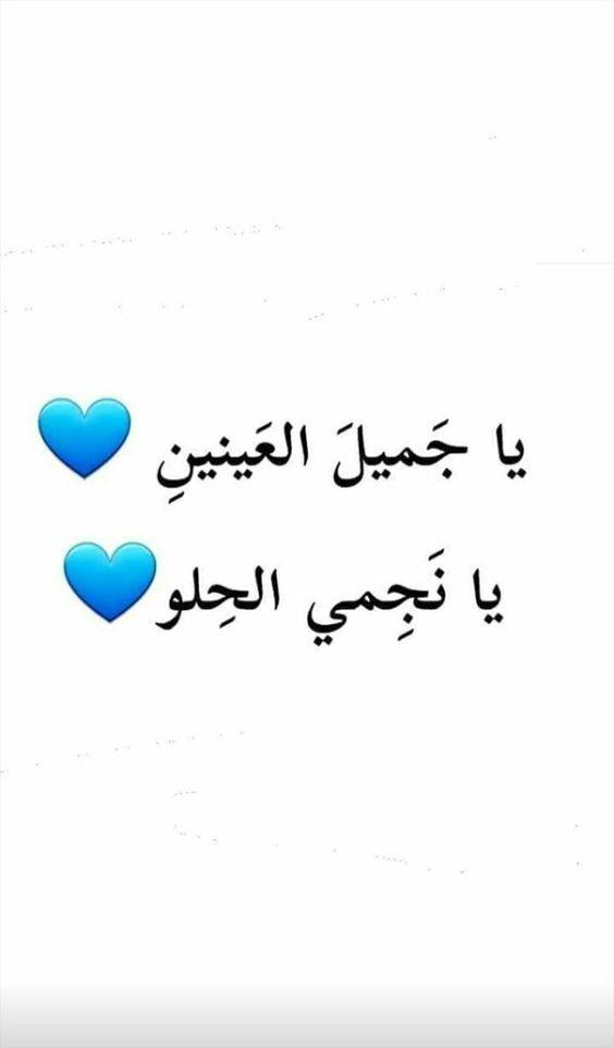 يا جميل العينين Love Words Romantic Quotes Arabic Love Quotes