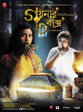 Goynar Baksho Bengali Movie Online - Moushumi Chatterjee, Konkona Sen Sharma, Srabanti Chatterjee, Saswata Chatterjee, Paran Bandopadhyay, Aparajita Auddy and Pijush Ganguly. Directed by Aparna Sen. Music by Debojyoti Mishra. 2013 [U/A] ENGLISH SUBTITLE