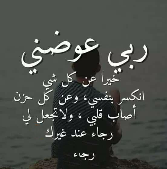 اللهم قربني منك وعوضني عمن فقدت وسافقد اني أستودعك نفسي وقلبي ورزقي وراحتى يا من لا تضيع ودائعه Islam Facts Quran Quotes Love Funny Arabic Quotes