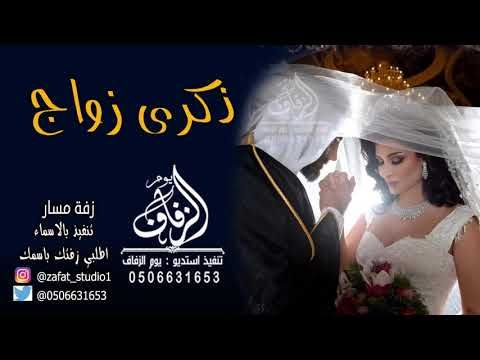 أغنية ذكرى زواج 2020 اهداء من الزوجة لزوجها محمد كلمات جديدة في ذكرى الزواج لطلب بالاسماء Youtube Movies Movie Posters Poster