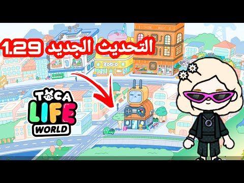 استكشاف التحديث الجديد توكا بوكا 1 29 New Updates Toca Life World Youtube In 2021 Comic Book Cover Book Cover Comic Books