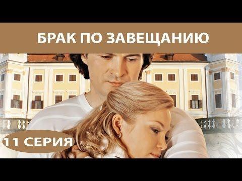 Smotrim Serial Brak Po Zaveshaniyu Obsuzhdenie Na Liveinternet Rossijskij Servis Onlajn Dnevnikov Serialy Zaveshanie Filmy