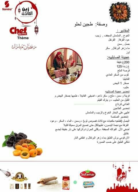 طاجين لحلو I Chef Arabic Food Recipes