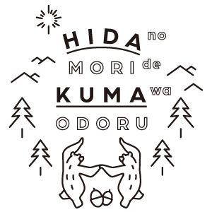飛騨市、トビムシ、ロフトワーク、 官民共同事業体「株式会社 飛騨の森でクマは踊る」を設立