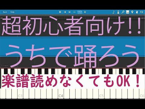 初心者必見 簡単ピアノ うちで踊ろう 星野源 youtube ピアノ 簡単 初心者