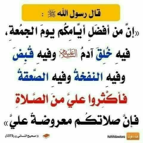 Pin By Khouzamah Ash Shalabi On إسلام Islam Facts Islamic Quotes Quotes