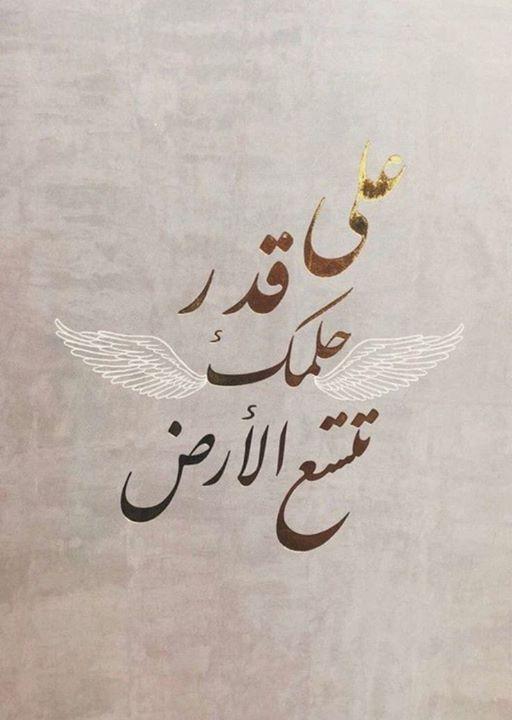 على قد حلمك تتسع الأرض Drawing Quotes Arabic Quotes Words Quotes