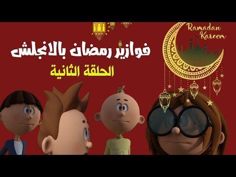 فوازير رمضان 2020 باللغة الإنجليزية الحلقة الثانية Ramadan Poster Movie Posters