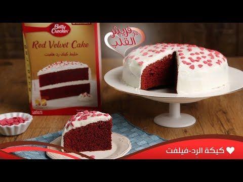 كيكة الر د فيلفت Youtube Cake Red Velvet Cake Baking School