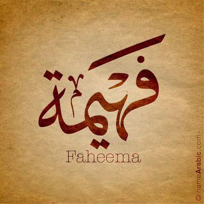Farheen Arabic Calligraphy Names Calligraphy Name Arabic Calligraphy Calligraphy Words