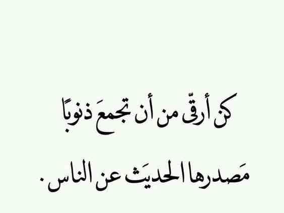 خلفيات و حكم رمزيات المرأة بنات فيسبوك لا تنزعج من البشر Arabic Calligraphy