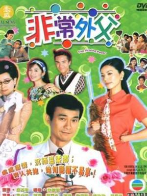 Ông Bố Vợ Phong Lưu - Trọn Bộ