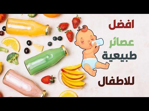 أفضل العصائر الصحية للاطفال الرضع من تسع شهور مع فوائدها وطريقة تحضيرها Youtube Nutrition Fruit Convenience Store Products
