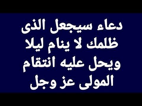 دعاء ستدهش من نتيجته على كل من ظلمك فى الحياه مفعوله قوى وسريع Youtube Quran Quotes Inspirational Quotes For Book Lovers Islamic Phrases