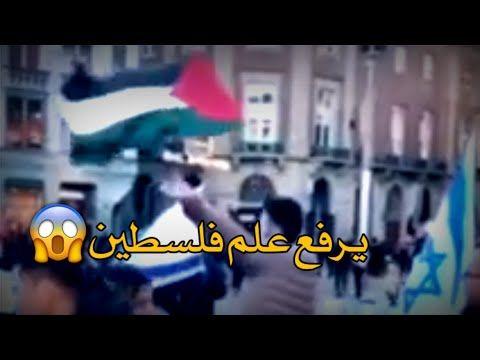 شاب عربي يرفع علم فلسطين قدام اليهود شوف وش سوا Youtube In 2021