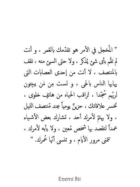 الم خجل في الأمر هو تقد مك بالع مر و أنت لم تق م بأى شئ ي ذكر ولا حتى السئ منه تقف بالمنتصف لا أنت من Arabic Quotes Beautiful Arabic Words Quotations
