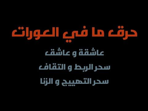 رقية خاصة بحرق مس العورات و فك سحر التهييج و الزنا قووية Youtube Mindfullness