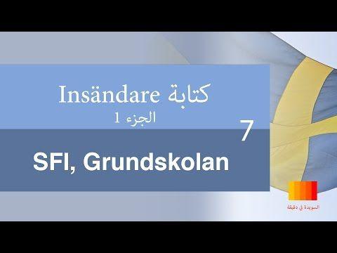 كتابة المواضيع بالسويدية 7 الجزء الأول كيفية كتابة Insandare Sfi Grundskolan Youtube 1 J