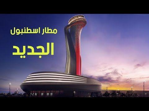 جولة في مطار اسطنبول الجديد كيفية الانتقال بالباص Istanbul New Airport Space Needle Landmarks Building