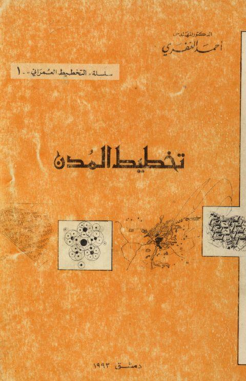 الجغرافيا دراسات و أبحاث جغرافية تخطيط المدن الدكتور المهندس أحمد الغفري Blog Geography Blog Posts