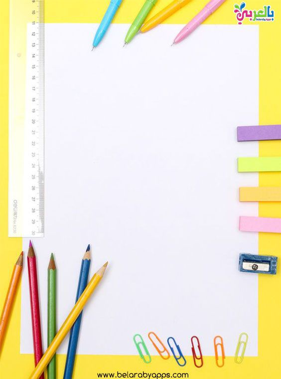 خلفيات للكتابة عليها كيوت صور اشكال جميلة مفرغة للاطفال Background Templates Printable Scrapbook Paper School Border