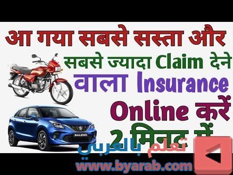 Acko Car And Bike Insurance How To Buy Bike Or Car Insurance Online Bike Insurance Kaise Kare Check More At Htt Buy Bike Car Insurance