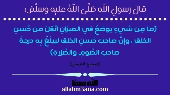 أحاديث عن حسن الخلق فضل الأخلاق وأهميتها في ضوء سنة النبي الله معنا Allahm3ana Boarding Pass Mobile Boarding Pass