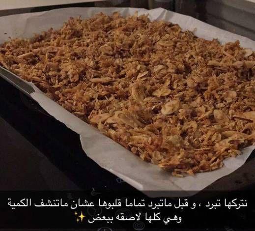 الجرنولا بطريقة اروى العمراني بالصور من ام عبدالعزيز Recipe Food Breakfast