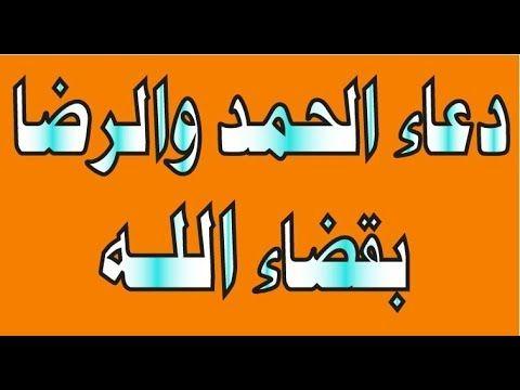 دعاء الحمد والشكر والرضا بقضاء الله من قاله لم يرده الله خائبا دعاء م Youtube