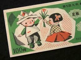 Resultado de imagen de vintage lottery tickets