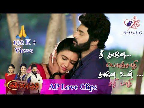 Vaaney Vaaney Aadhi Parvathi Version Sembaruthi Artist G Whatsapp Status Youtube Song Status Love Status Songs