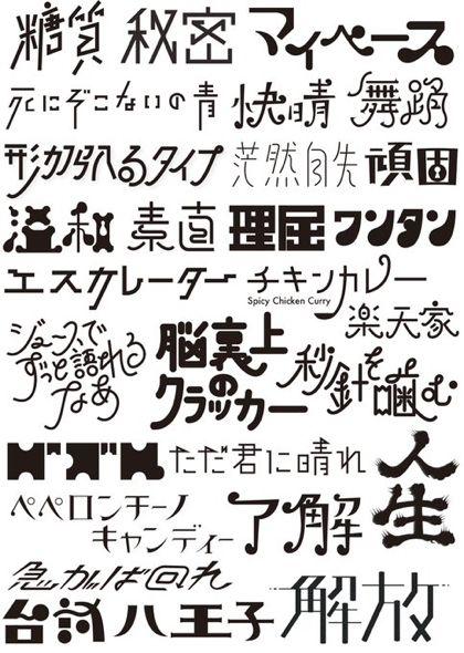 7 Typography おしゃれまとめの人気アイデア Pinterest George Bye レタリングデザイン テキストデザイン 文字デザイン