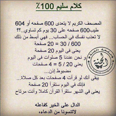 صور فيس من أجمل وأروع صور فيس بوك مع خلفيات Hd بفبوف Cool Words Quran Verses Islamic Quotes
