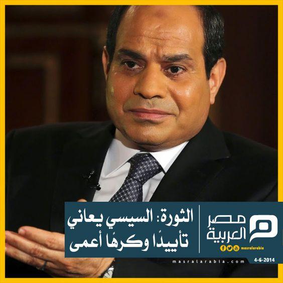 الثورة: السيسي يعاني تأييدًا وكرهًا أعمى  رفض الدكتور #طارق_زيدان، رئيس #حزب_الثورة_المصرية، أن يؤسس #رئيس_الجمهورية حزبًا سياسيًا، مستشهدًا بتجربتي الرئيسين، المخلوع، #حسني_مبارك، والمعزول، #محمد_مرسي.  وأضاف زيدان: مبارك كان رئيسًا لـ #الحزب_الوطني، ومرسي كان يميل إلى فصيله وحزبه، لا نريد تكرار هذه المأساة.  #مصر_العربية