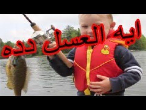 فيديو كوميدي طفل جميل جدا يصطاد رائع Ronald Mcdonald Places To Visit Visiting