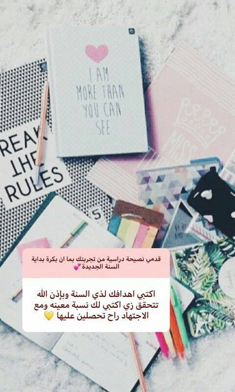 Pin By Hajer On تطوير الذات Study Quotes Books Free Download Pdf Book Cover