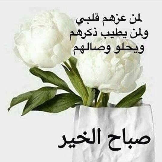 Instagram Post By Khadija Jul 26 2018 At 7 46pm Utc Good Morning Quotes Good Morning Arabic Good Morning Wishes