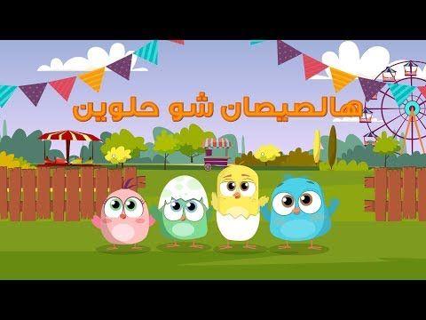 هالصيصان شو حلوين جديد نون تون Youtube Character Family Guy Alphabet