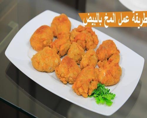 طريقة عمل المخ بالبيض موقع طبخة Recipes Food Arabic Food