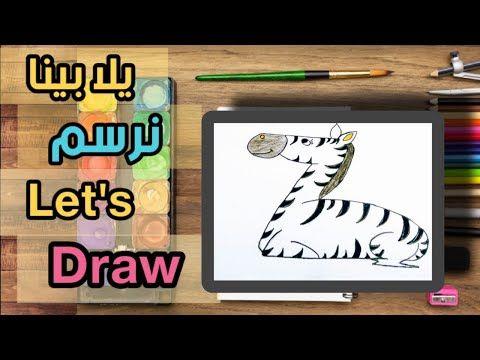 تعليم الرسم للاطفال والمبتدئين Drawing Course For Children And Beginners Youtube Tablet Draw