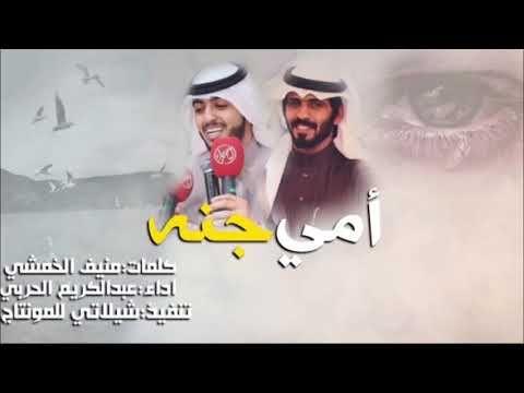 شيلة أمي جنه اداء عبد الكريم الحربي كلمات منيف الخمشي Youtube Gta 5 Xbox 360 Gta 5 Xbox Gta 5