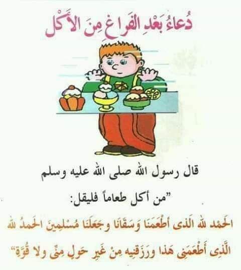 دعاء بعد فراغ من الأكل Islamic Books For Kids Islamic Kids Activities Muslim Kids Activities