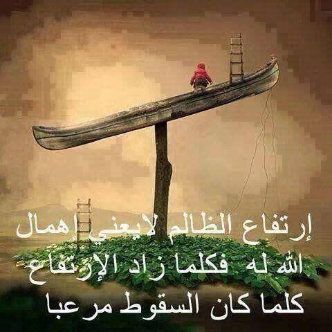 صور عن الظلم رمزيات وخلفيات اقوال مكتوبة للظلم ميكساتك Arabic Quotes Photo Quotes Arabic Love Quotes