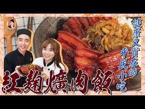紅麴爌肉飯 簡單做出濃香爌肉 健康又實在的平民小吃 Feat 琳琳 Youtube Art Painting